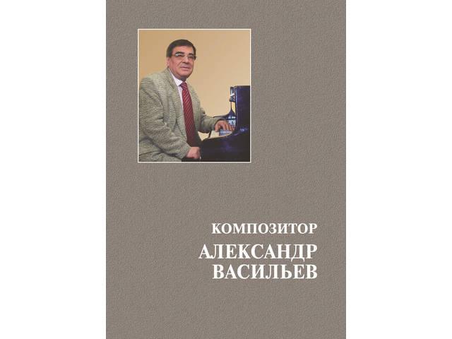 ПРЕЗЕНТАЦИЯ КНИГИ «КОМПОЗИТОР АЛЕКСАНДР ВАСИЛЬЕВ»